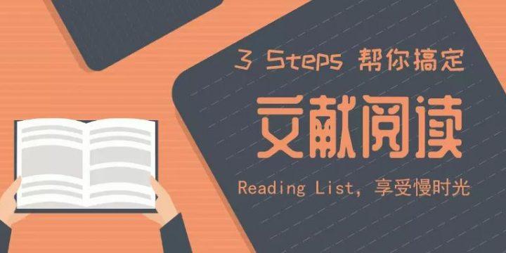 文献阅读你不知道的高效方法!三步搞定Reading list
